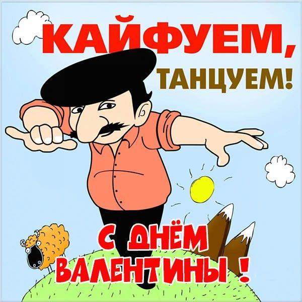 Открытки с песнями по армянски, открытки мужчине