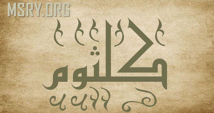 المعلومات الكاملة عن معنى اسم كلثوم Kalthoum وصفاتها موقع مصري In 2021 Arabic Calligraphy Calligraphy