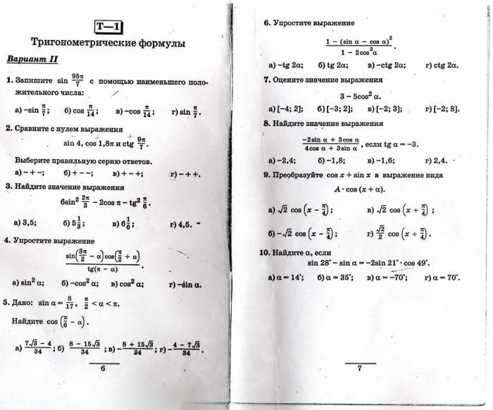Гдз онлайн тригонометрия 10 класс