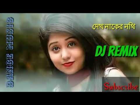 ভাল আছি ভাল আকাশের ঠিকানায় চিঠি লিখ || Bangla DJ remix song || Bangla so...