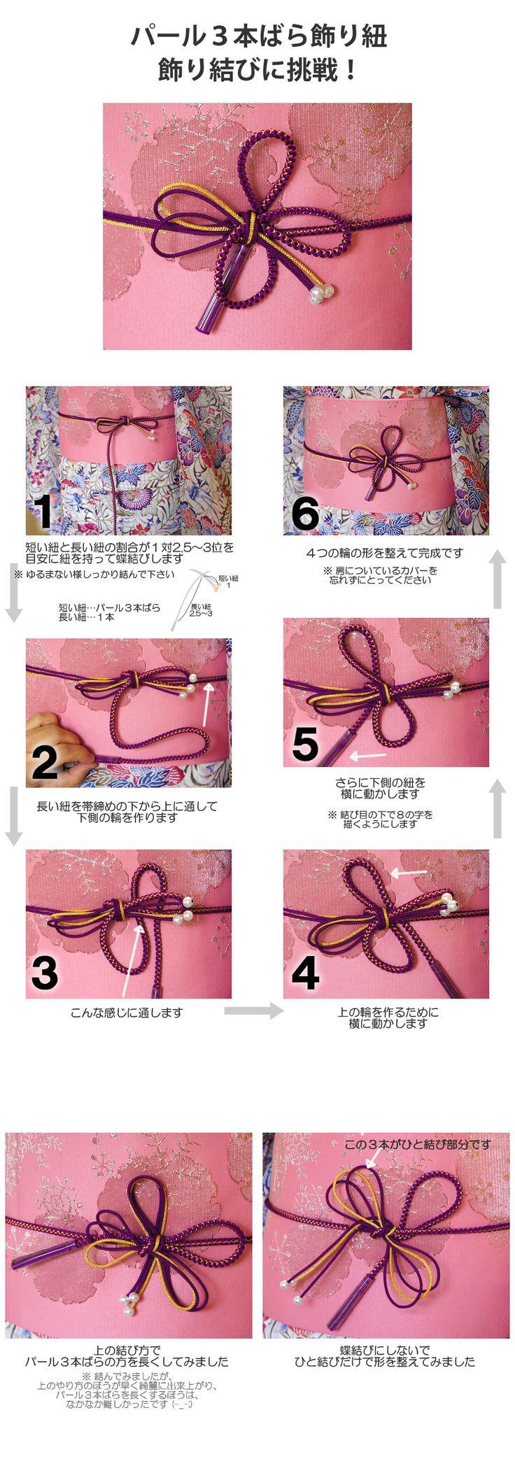 パール付き三本バラ飾り紐結び方 京都発の和装専門店、京都きもの日和
