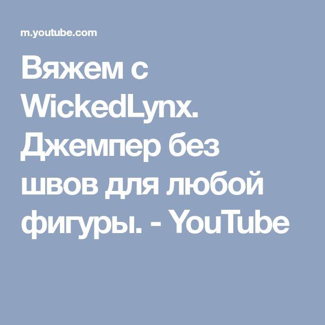 Вяжем с WickedLynx. Джемпер без швов для любой фигуры. - YouTube