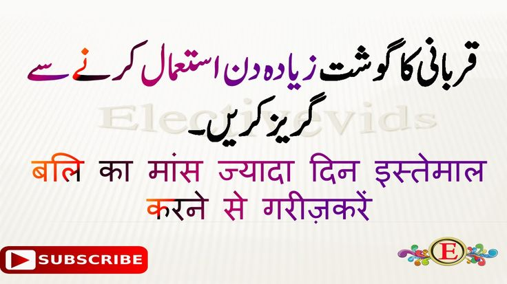 Eid ul Adha (Qurbani / Gosht) Tips (Meat Preserving Tips) in Hindi / Urd...