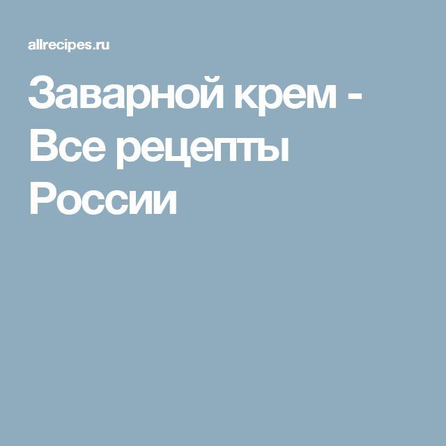 Заварной крем - Все рецепты России