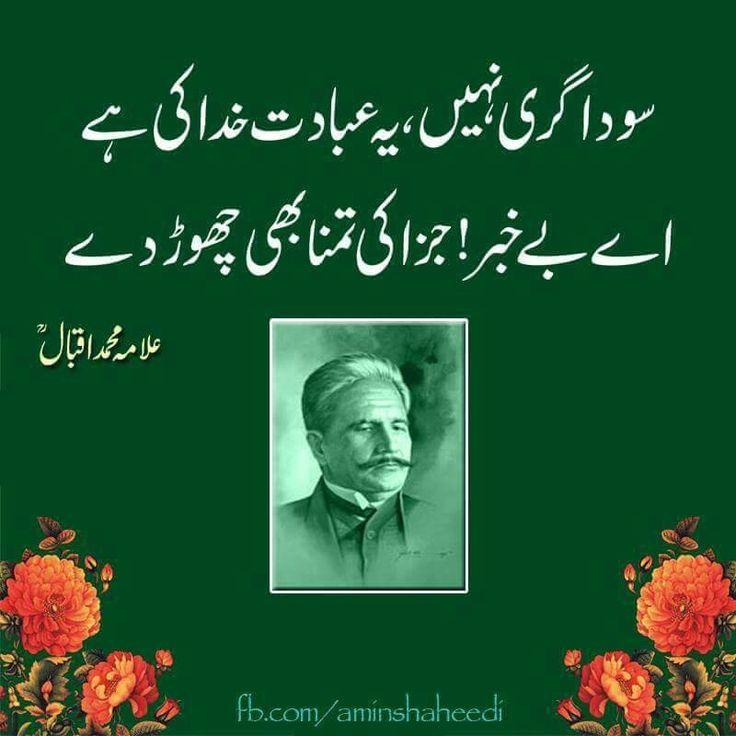 Iqbal Urdu Shayari Images: 120 Best Images About Zees Urdu On Pinterest