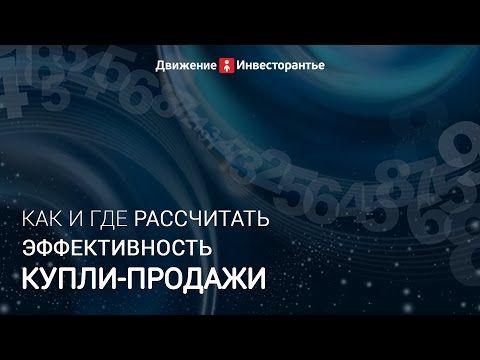 Эффективность продаж Формула расчета Инвесторантье Галактика - YouTube