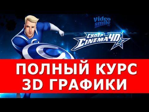 ▶ Cinema 4d на русском языке! Компьютерная графика в ваших руках! - YouTube