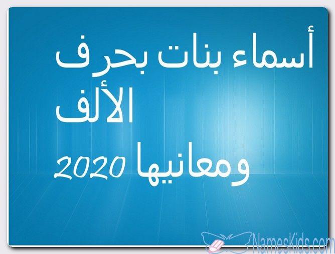 أسماء بنات بحرف الألف حديثة 2020 ومعانيها اسماء اسلامية اسماء بحرف الالف اسماء بنات 2020 اسماء بنات تركية Neon Signs Neon Signs