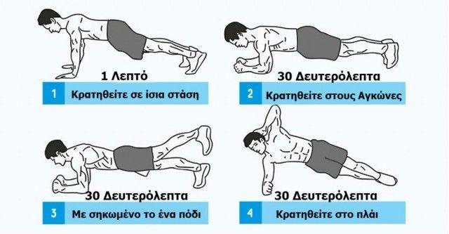 Οι κάμψεις είναι μία από τις πιο δημοφιλείς και αποτελεσματικές ασκήσεις σε όλο τον κόσμο. Μια προπόνηση που περιλαμβάνει κάμψεις..
