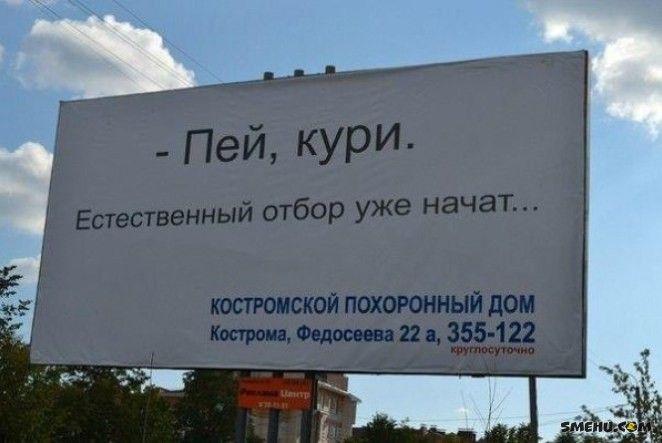 Самая правильная социальная реклама!!! — Smehu.com