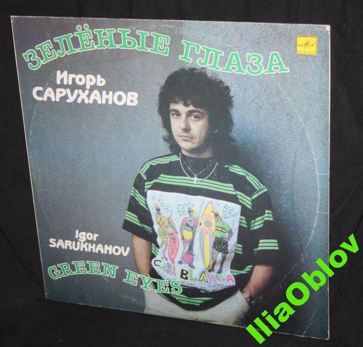 LP Игорь Саруханов - Зелёные Глаза (NM)