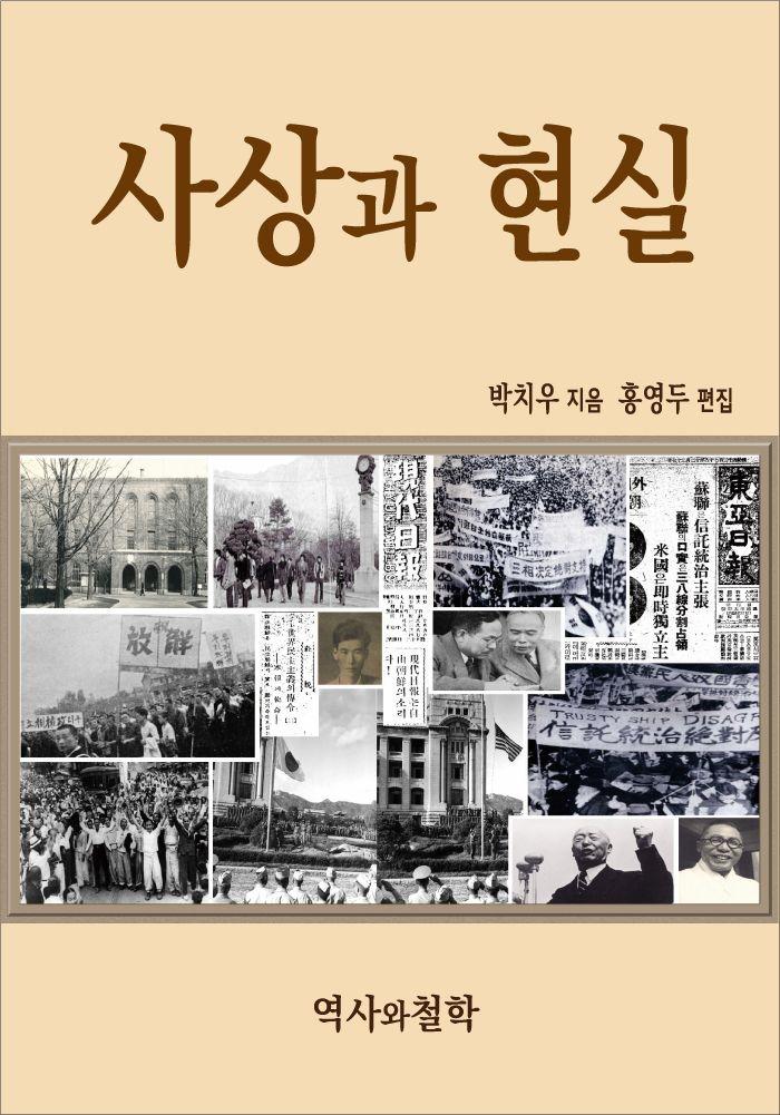 역사와철학 출판사 ebook  구매처
