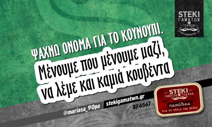Ψάχνω όνομα για το κουνούπι @mariasa_90pa - http://stekigamatwn.gr/f4567/