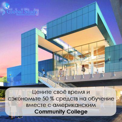 Если вы хотите получить ученую степень американского университета, то тогда учеба в американский Community College - для Вас! Вы сэкономите до 50% от стоимости обучения - переведетесь после колледжа сразу на 3-й курс американского университета, не сдавая при этом TOEFL или IELTS! Подробнее о такой программе узнайте здесь>>> http://www.globalstudy.ru/1/10/695/obrazovanie-v-ssha-north-seattle-community-college