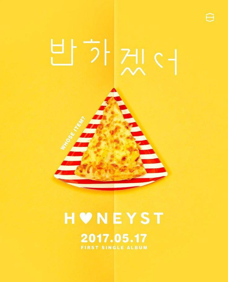 honeyst debut kpop, honeyst kpop profile, honeyst kpop members, honeyst fnc, honeyst cnblue, honeyst debut 2017