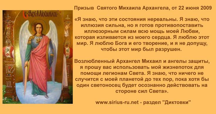 Я зову вас в будущее! Святой Михаил Архангел, 22 июня 2009 года - http://sirius-ru.net/dictations/aprel_iyl_2009/2009.06.22.htm