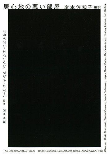 居心地の悪い部屋 (河出文庫 キ 4-1) | ブライアン・エヴンソン, アンナ・カヴァン, 岸本 佐知子 | 本 | Amazon.co.jp
