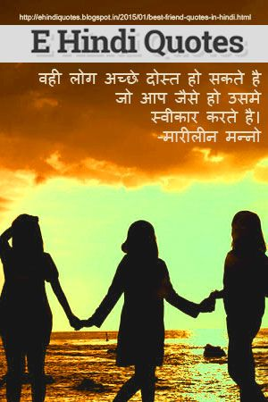 ... Inspirational quotes in hindi, Hindi quotes on love and Love quotes in