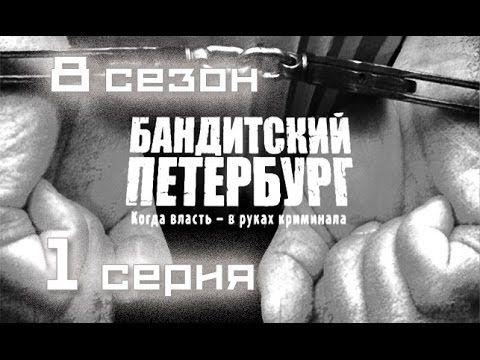 Бандитский Петербург 1 серия 8 сезон (Терминал) криминальный сериал HD