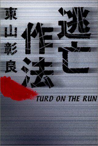 逃亡作法―TURD ON THE RUN