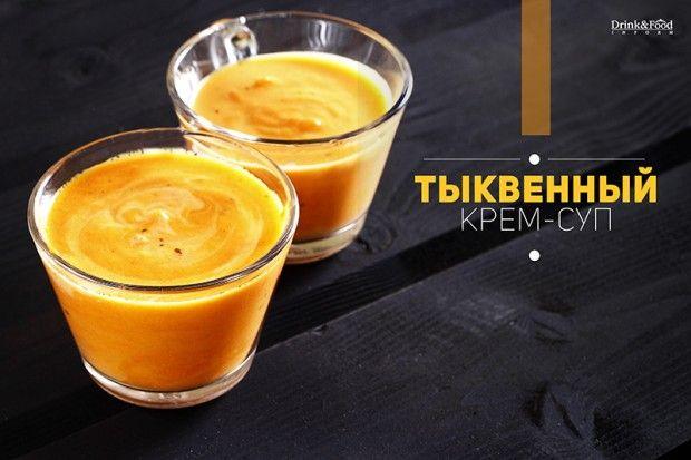 Тыквенный крем-суп. Рецепт самого ароматного и вкусного осеннего супа | Drink&Food Inform. Рецепты блюд, коктейлей и кулинарные идеи