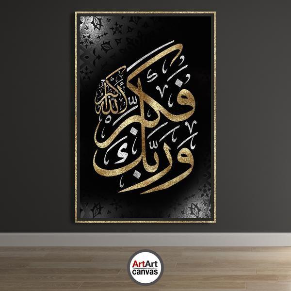 And Thy Lord Do Thou Magnify و ر ب ك ف ك ب ر In 2020 Islamic Wall Art Calligraphy Artwork Arabic Calligraphy Artwork