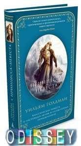 Принцесса-невеста купить книгу в Киеве, Украина 978-5-389-07315-9