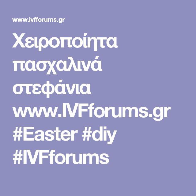Χειροποίητα πασχαλινά στεφάνια www.IVFforums.gr #Easter #diy #IVFforums