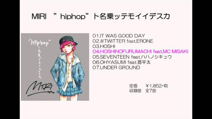 MC MIRI / hiphopト名乗ッテモイイデスカ  - SAMPLE -