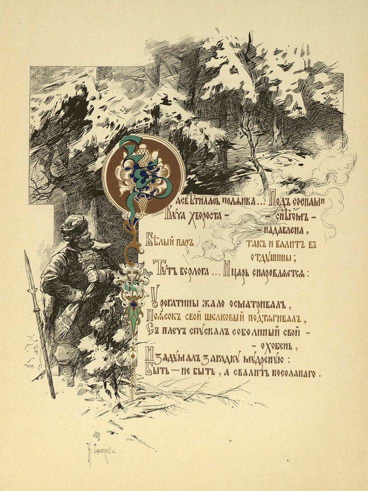 Образец русского стиля оформления книг в Российской Империи