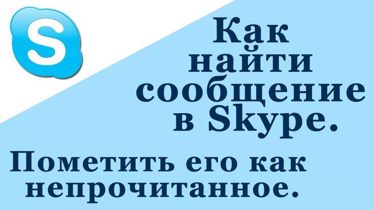 Как найти сообщение в скайпе, пометить как непрочитанное. Старые Skype с...