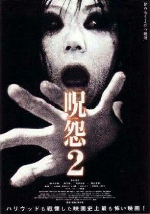 Ju-On : The Grudge 2 / 呪怨 ( Juon [ Grudge ] ) 2 - Wikipedia Jpg.294x418