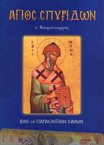 Orthodox Book of Saint Spiridon