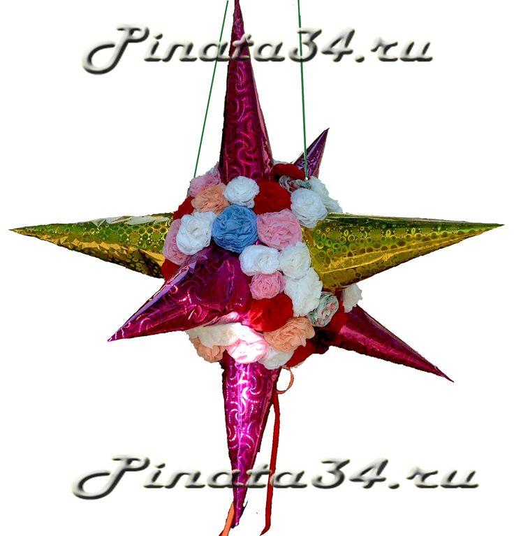 Пиньята «Классическая Звезда», Вариант №2 от 500 рублей!