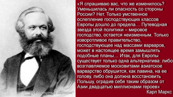 Карл Маркс о России