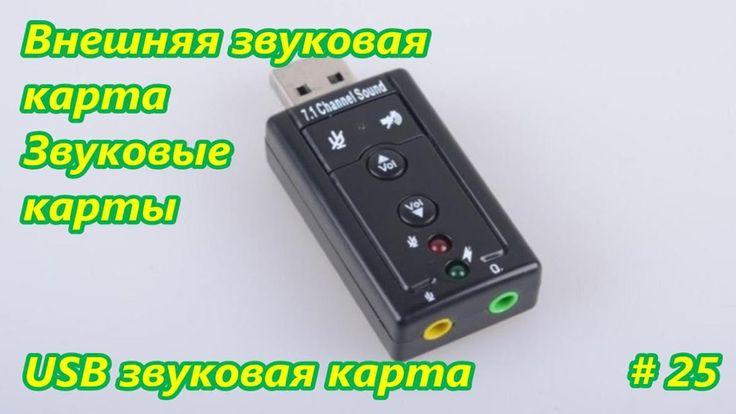 Внешняя звуковая карта. Звуковые карты. USB звуковая карта / External so...