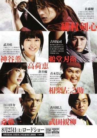 The movie was beautiful! I hope that they will make a second movie about the Shishio arc. :)