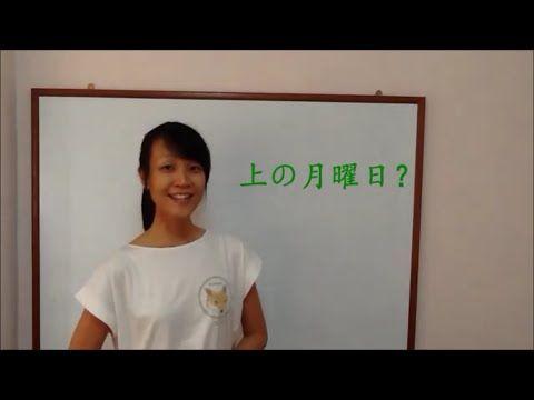 #ではまた来週ね って #中国語 でどう言うんでしょうか? #来月は ? #来年 は?「前の」、「次の」の言い方をこの動画で習いましょう!それから、「星期」より口語的な曜日の言い方も使ってみましょう! #時間詞 #礼拜