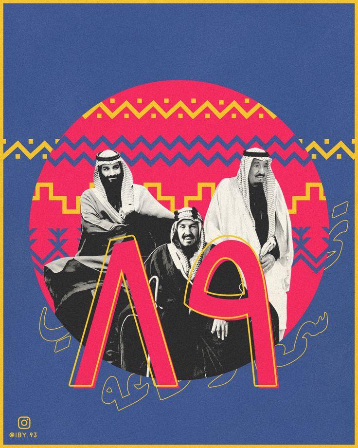 اليوم الوطني السعودي ٨٩ همة حتى القمة Enamel Pins Pin Accessories