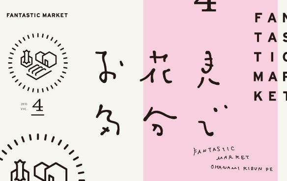 "FANTASTIC MARKET 2013 VOL.4""お花見気分で"" | graf"