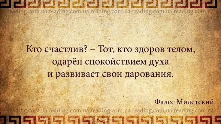 фалес милетский цитаты, великие высказывания мудрецов, великие изречения мудрецов, цитаты семи мудрецов, цитаты о счастье