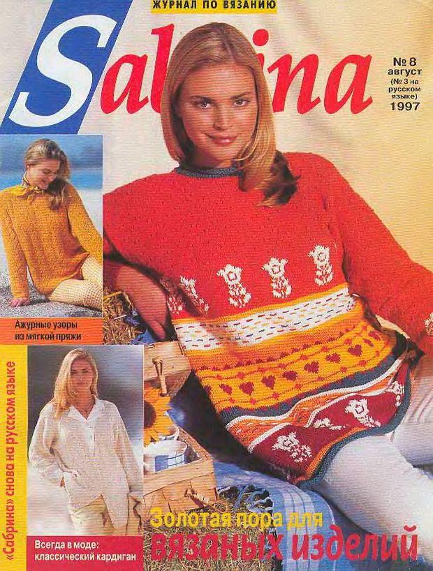 РУКОДЕЛИЕ:ВЯЗАНИЕ,ШИТЬЕ_КРОЙ: #Sabrina1997_07