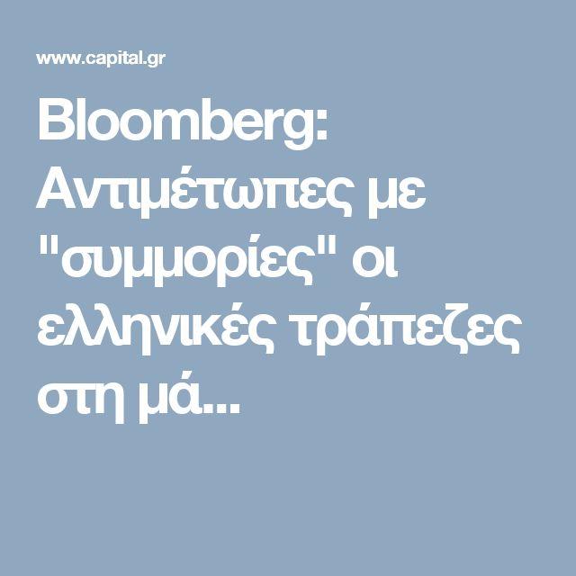 "Bloomberg:  Αντιμέτωπες με ""συμμορίες"" οι ελληνικές τράπεζες στη μά..."