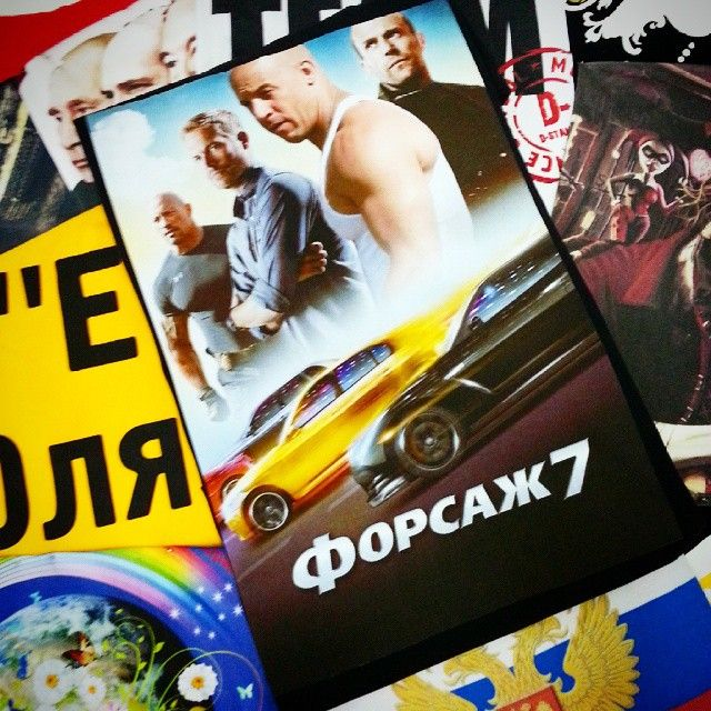 Быстро печатаем ваши идеи! 1001futbolka.ru #1001 #Футболка #1001футболка #1001futbolka #майка #печать #форсаж7