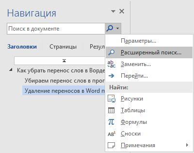 Подробная инструкция удаления переносов в WORD. Статья для начинающих пользователей.