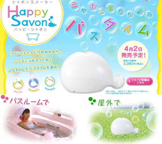 Latest Cool Gadgets Blog – segatoys happy savon bubble blower for a whale of a good bath time – New technology gadgets – New electronic gadgets | Sclick  - popculturez.com