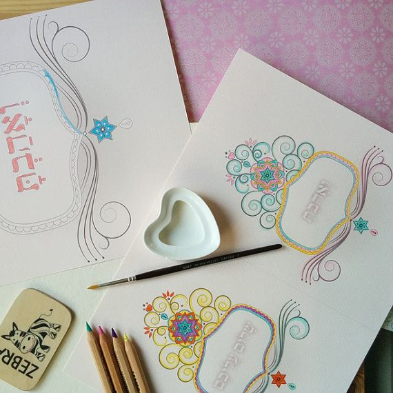 arts and crafts for rosh hashanah