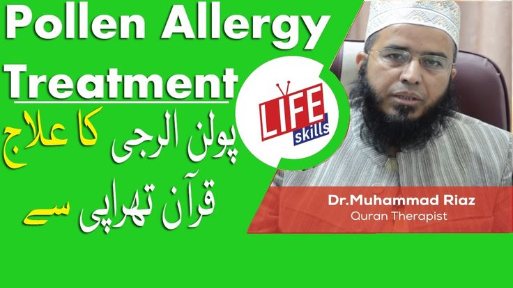 Pollen Allergy Treatment with Quran Therapy in Urdu by Dr.Muhammad Riaz ...