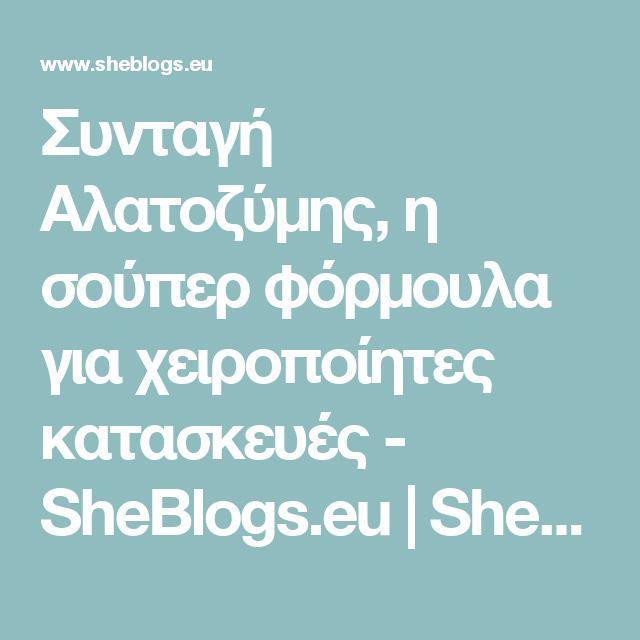 Συνταγή Αλατοζύμης, η σούπερ φόρμουλα για χειροποίητες κατασκευές - SheBlogs.eu | SheBlogs.eu