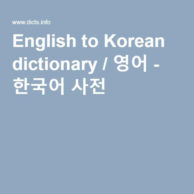 English to Korean dictionary / 영어 - 한국어 사전